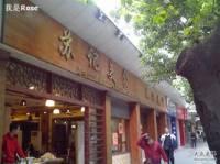 苏记美食(人民中路店)