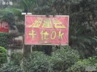 海潼会KTV