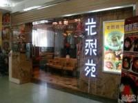 花梨苑韩国餐厅
