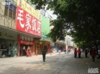 毛家饭店(河沙店)