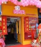 吃吃网特产零食(天河路店)