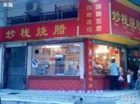 妙栈烧腊店(五羊新城店)