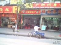 大塘烧鹅(宏光路店)