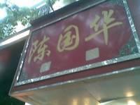 陈国华凉茶