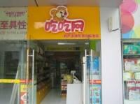 吃吃网特产零食(东莞庄店)