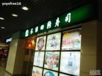 禾绿回转寿司(东方新天地店)