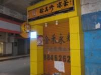徐其修凉茶店(大石店)