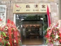 致清堂茶馆
