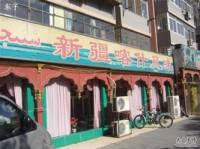 新疆买合木提饭庄(白云观店)