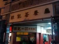 陈记港式茶餐厅(第十甫路店)