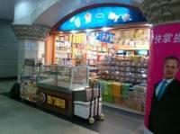 海珠广场零食店