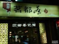 茗都茶艺馆(阜城门店)