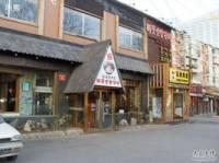 麻浦烧烤店