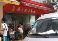 陕西风味餐馆