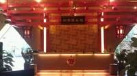 湖南黑茶馆