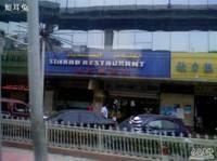 辛巴德餐厅