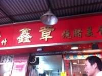 鑫章烧腊店