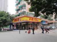 山国饮艺(黄埔大道店)