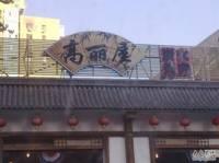 高丽屋(白云路店)