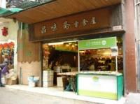 品味斋素食屋