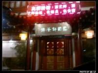 露雨轩茶楼(和平里店)