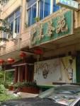 艺莱茶苑(龙口路店)