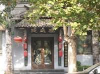 隐逸楼茶艺馆