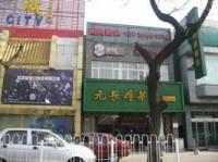 元长厚茶艺馆(西单店)
