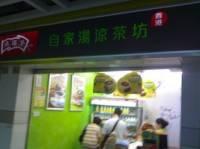 鸿福堂自家汤凉茶坊(体育西路站店)