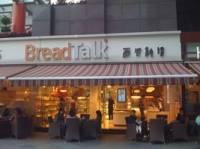 面包新语(正佳店)