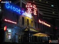 敦煌西餐厅酒吧