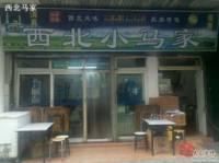 化隆牛肉面(龙口西路店)