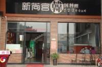 新尚宫韩国料理