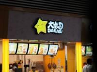 大卡司(东站店)