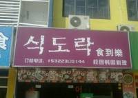 食到乐韩国料理