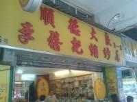 李禧记(惠福西路店)