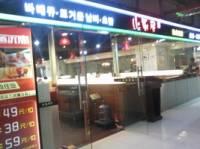 小厨房韩式自助餐厅
