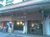 2108 Restaurant&Bar(瑰园玫瑰一街店)