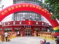 永和豆浆(珠江店)