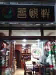 普悦轩福今茶业专营店
