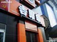 吉野家(崇外店)