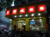 都城快餐(人民中店)