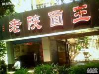 老陕面王(珠江新城店)