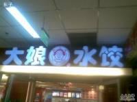 大娘水饺(西新隆店)