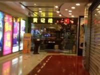 黄记煌三汁焖锅(五月花店)