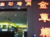 金草帽韩国烤肉自助餐厅(南沙店)
