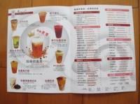 贡茶(东方宝泰店)