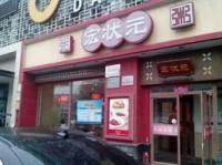 宏状元粥店(通朝店)
