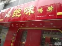绝味鸭脖(西花市店)
