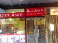 三元梅园(畅春园店)